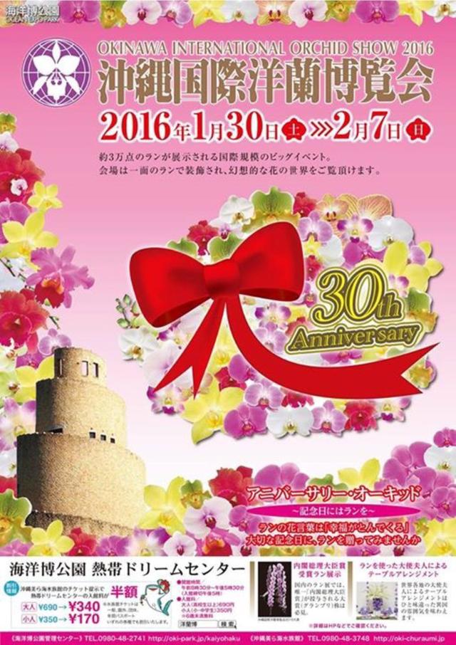 沖縄国際洋蘭博覧会2016